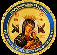 Паломницький центр Матері Божої Неустанної Помочі
